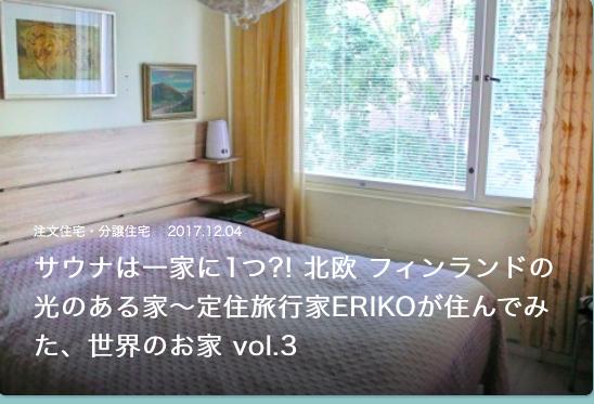 定住旅行家ERIKOが住んでみた、世界のお家 vol.3