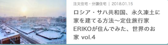 アイダ設計定住旅行家ERIKOが住んでみた、世界のお家 vol.4
